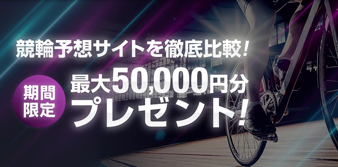 競輪予想サイトを徹底比較!期間限定最大50,000円分プレゼント